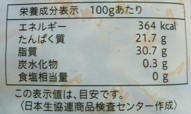 食材宅配コープデリの国産大豆の冷凍きざみ揚げ 栄養成分表示