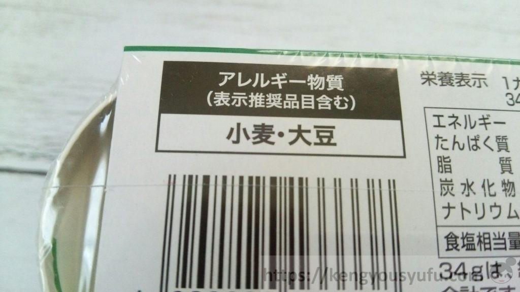 食材宅配コープデリで買った極小粒納豆 カップ入り アレルギー物質の画像