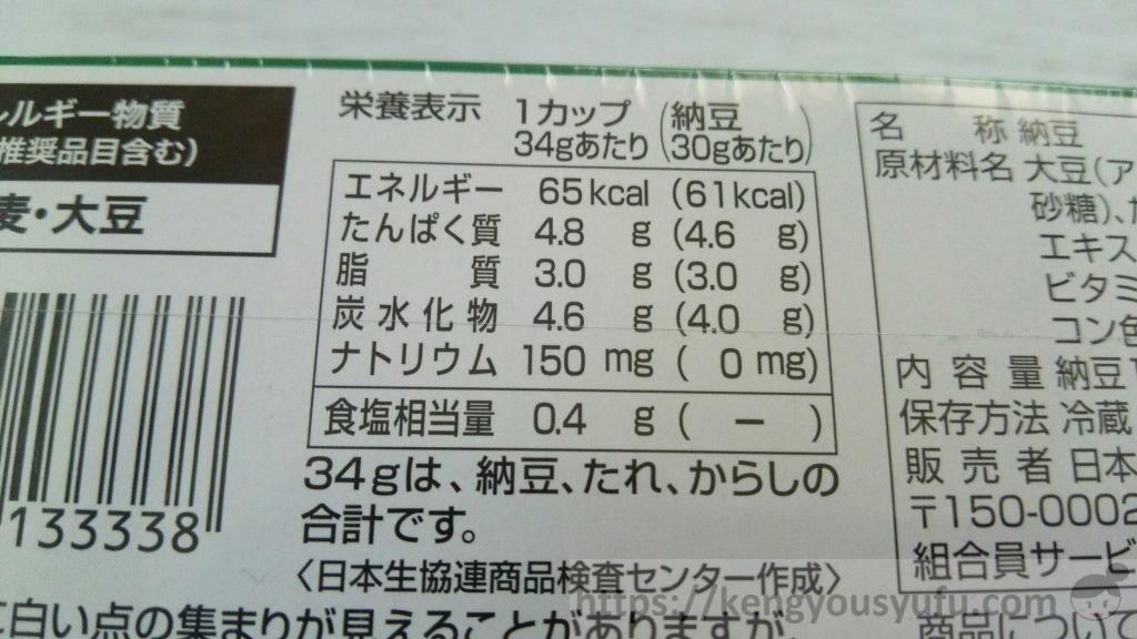 食材宅配コープデリで買った極小粒納豆 カップ入り 栄養成分表示の画像