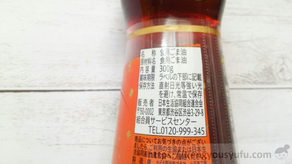 食材宅配コープデリで買った純正ごま油 原材料名