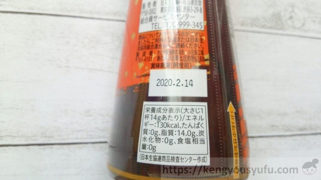 食材宅配コープデリで買った純正ごま油 栄養成分表示