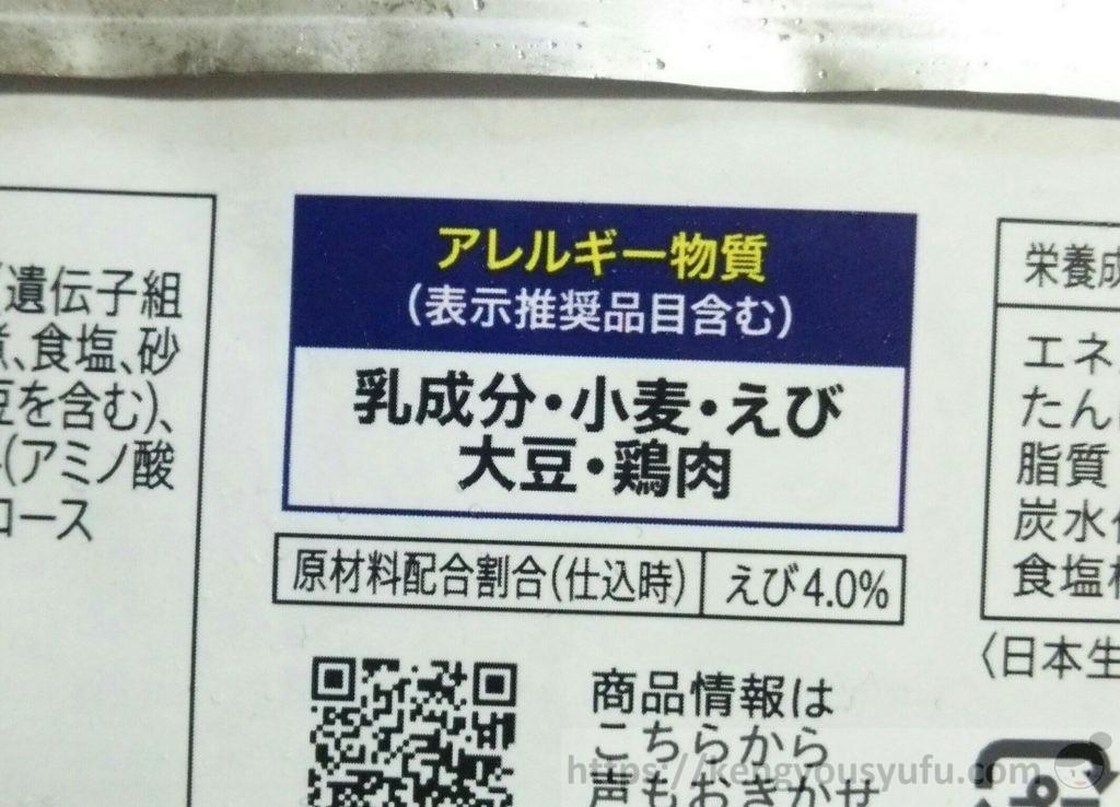 食材宅配コープデリで買った冷凍えびピラフ アレルギー物質表示画像