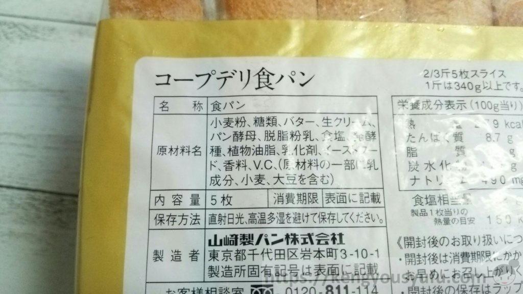 食材宅配コープデリ限定の食パン 原材料画像