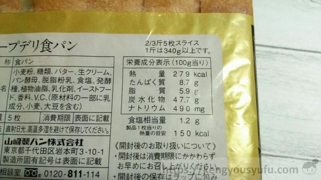 食材宅配コープデリ限定の食パン 栄養成分画像