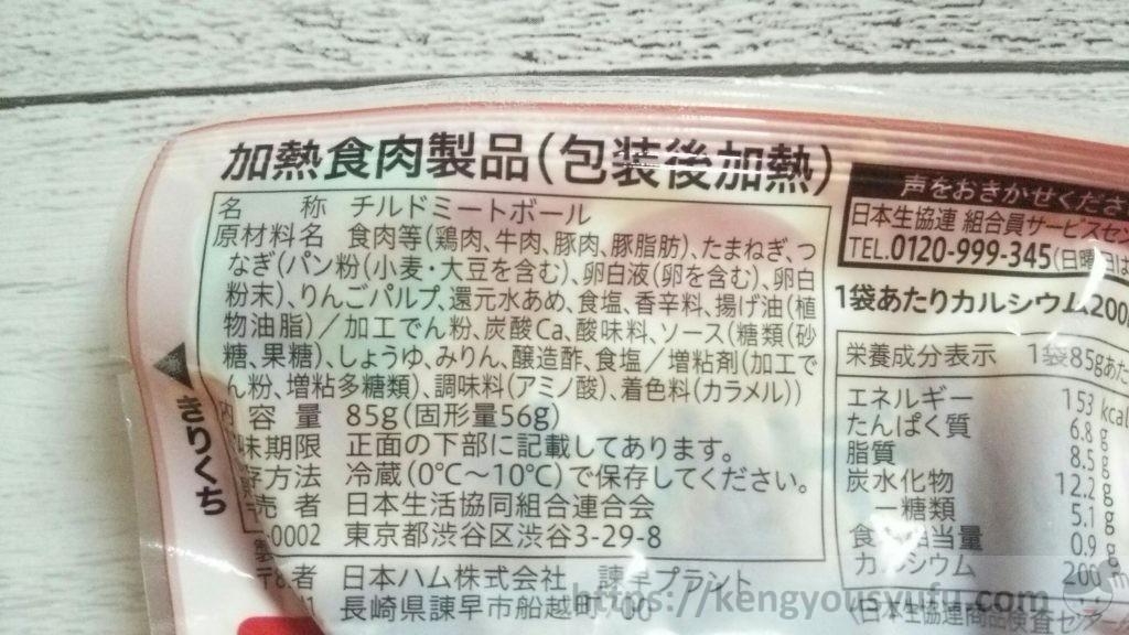 食材宅配コープデリ テリヤキミートボール 原材料画像