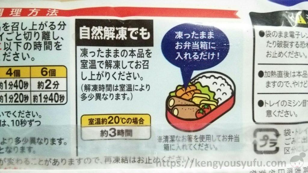 食材宅配コープデリで買ったお弁当用冷凍食品 肉巻きチーズ 自然解凍OK画像