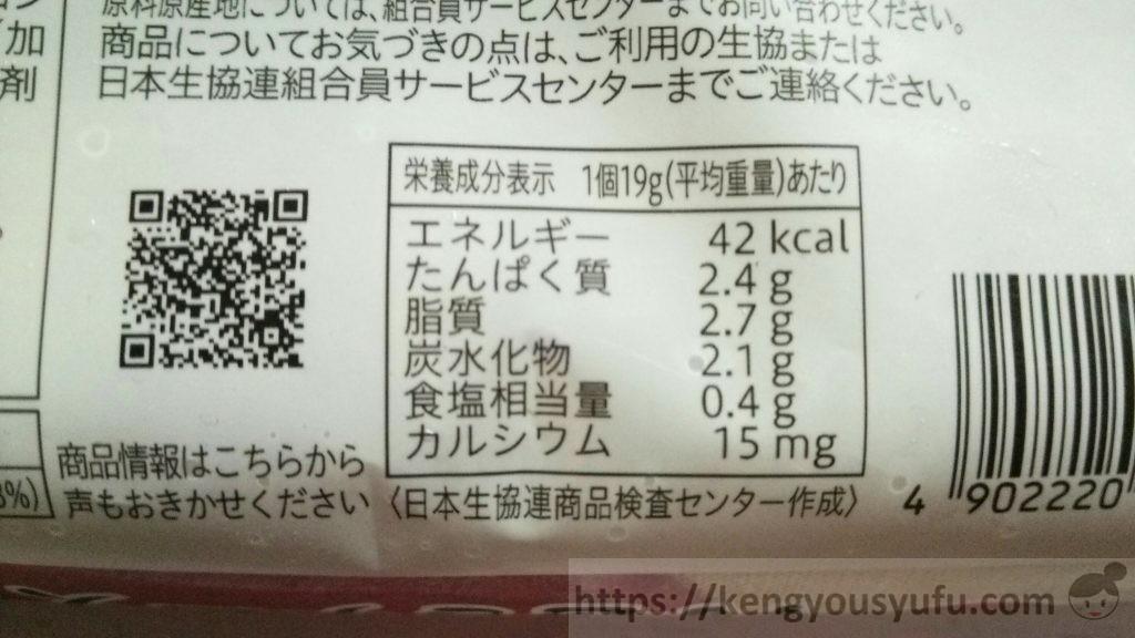 食材宅配コープデリで買ったお弁当用冷凍食品 肉巻きチーズ 栄養成分表示画像