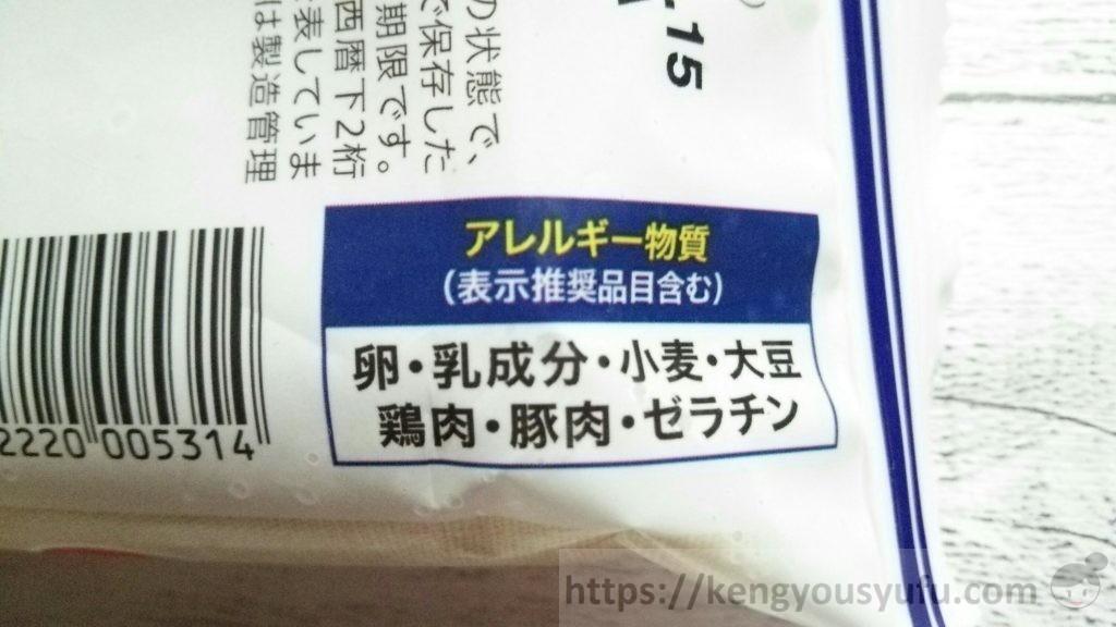 食材宅配コープデリで買ったお弁当用冷凍食品 肉巻きチーズ アレルギー物質画像