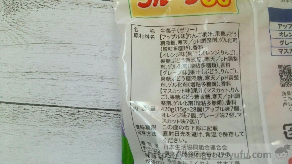 食材宅配コープデリ「ミニカップゼリーフルーツ50」原材料画像