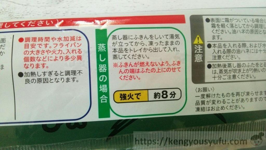 【コープ国産素材】旨みがつまったニラ饅頭をお試ししてみました 蒸し器での調理方法