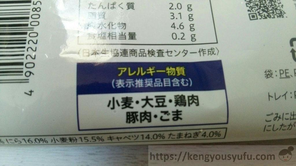 食材宅配【コープ国産素材】旨みがつまったニラ饅頭をお試ししてみました アレルギー物質