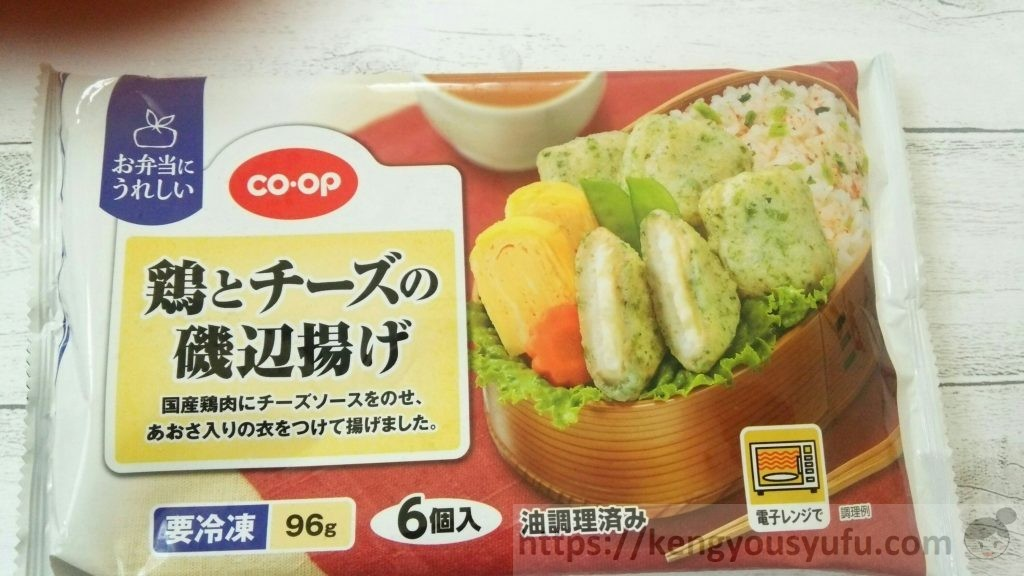 食材宅配コープデリ「鶏とチーズの磯辺揚げ」お弁当に便利!パッケージ画像