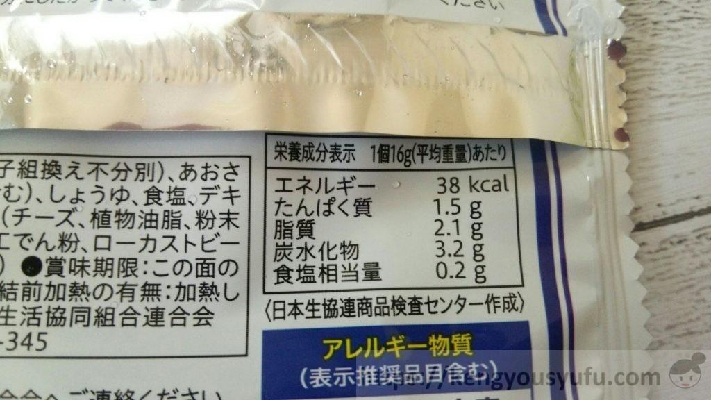 食材宅配コープデリ「鶏とチーズの磯辺揚げ」お弁当に便利!栄養成分表示画像