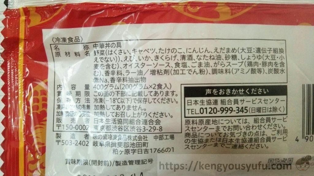 食材宅配コープデリの中華丼の具 原材料画像