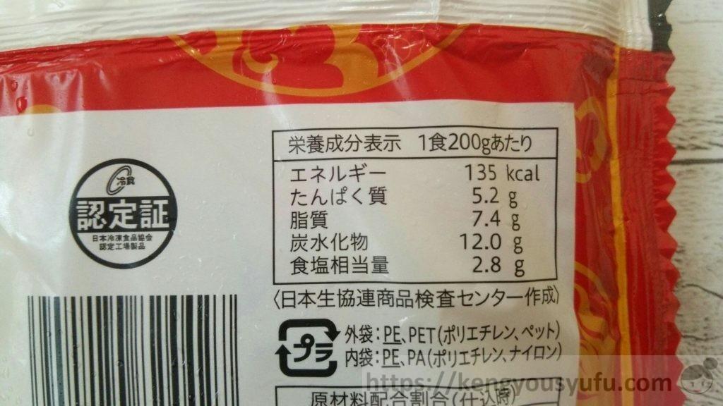 食材宅配コープデリの中華丼の具 栄養成分表示画像
