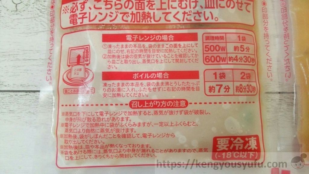 食材宅配コープデリの中華丼の具
