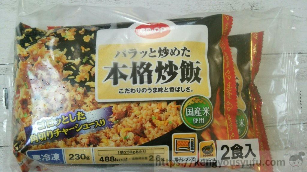 食材宅配コープデリで買った「パラッと炒めた本格炒飯」2個セット