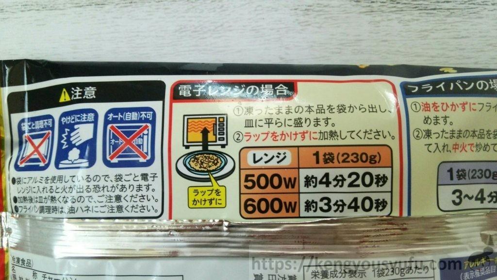 食材宅配コープデリで買った「パラッと炒めた本格炒飯」電子レンジで加熱する方法
