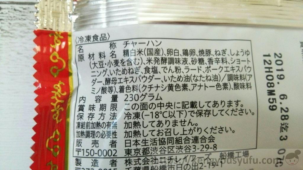 食材宅配コープデリで買った「パラッと炒めた本格炒飯」原材料画像