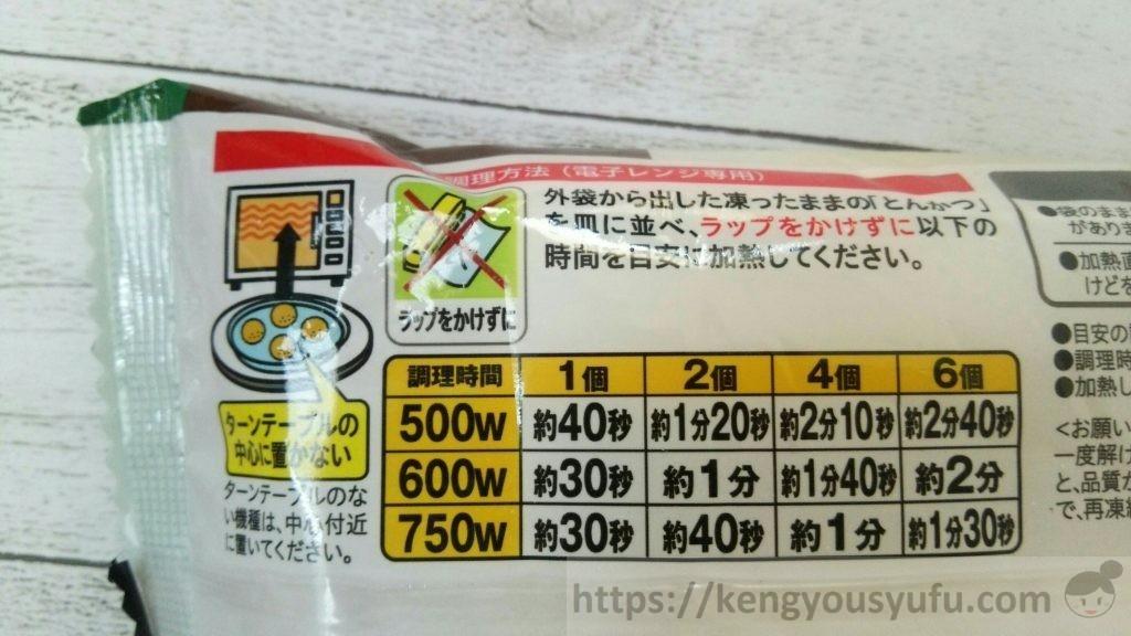 食材宅配コープデリ「レンジで一口ソースとんかつ」電子レンジ加熱時間
