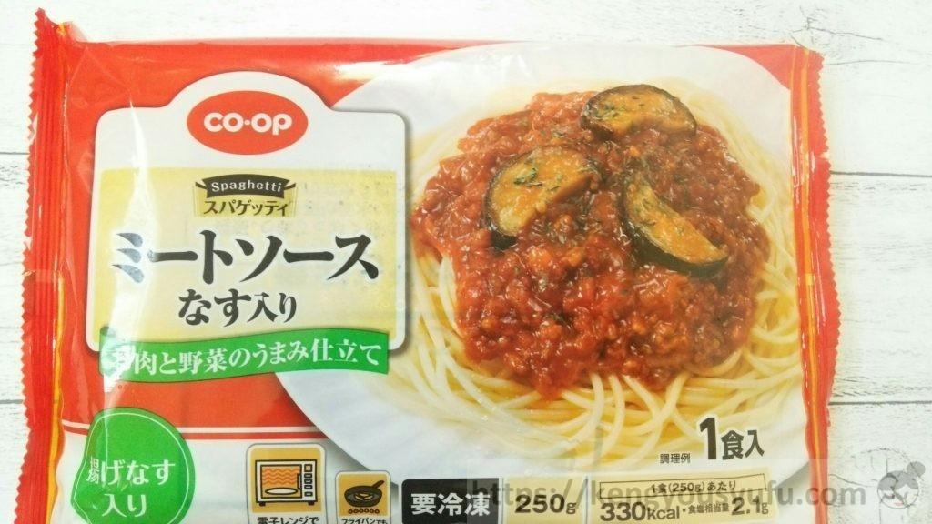 食材宅配コープデリで購入した「ミートソースなす入り」一人暮らしの方におすすめ!パッケージ画像