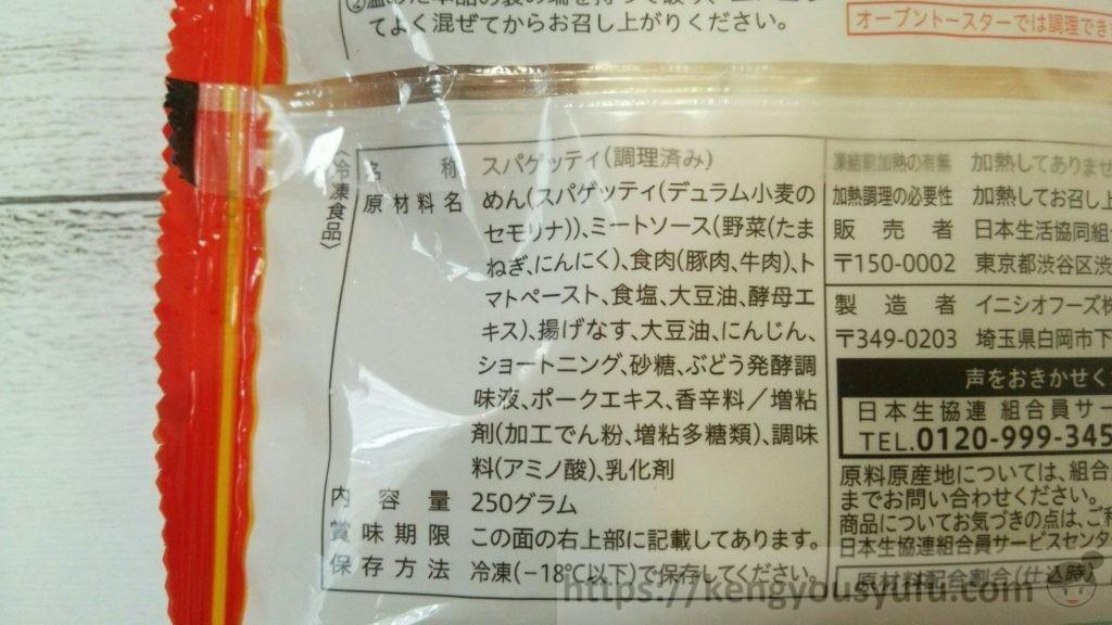 食材宅配コープデリで購入した「ミートソースなす入り」一人暮らしの方におすすめ!原材料