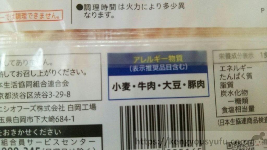 食材宅配コープデリで購入した「ミートソースなす入り」一人暮らしの方におすすめ!アレルギー物質