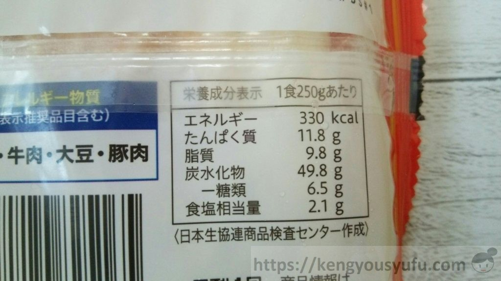 食材宅配コープデリで購入した「ミートソースなす入り」一人暮らしの方におすすめ!栄養成分表示