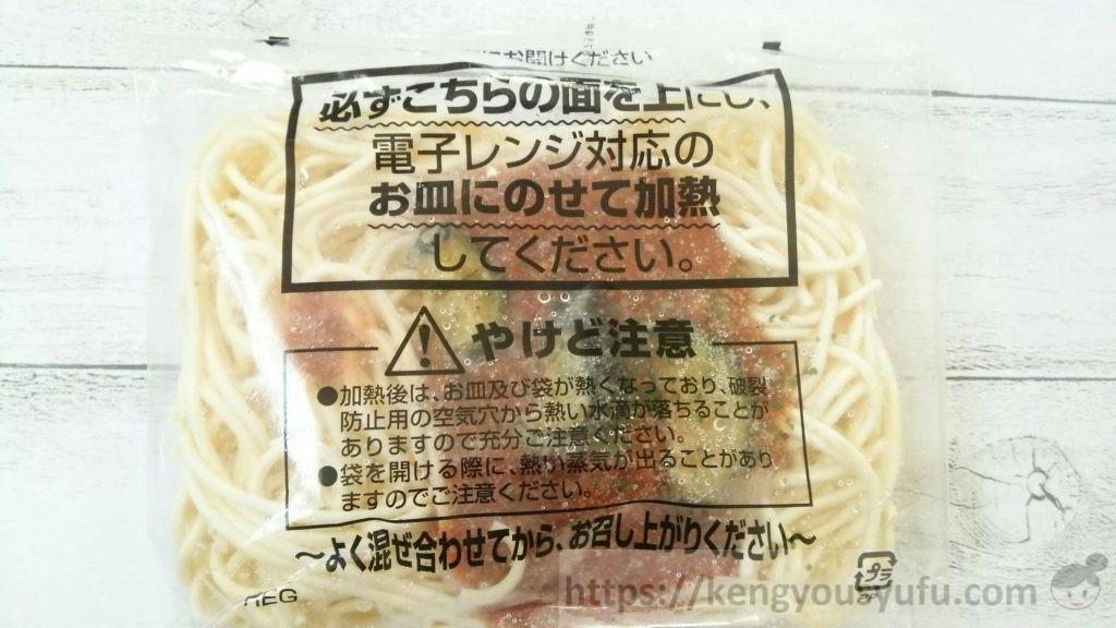 食材宅配コープデリで購入した「ミートソースなす入り」一人暮らしの方におすすめ!凍ったままの画像