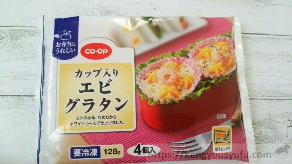 食材宅配コープデリ「カップ入りエビグラタン」小さいカップにおいしさが濃縮されている!パッケージ画像