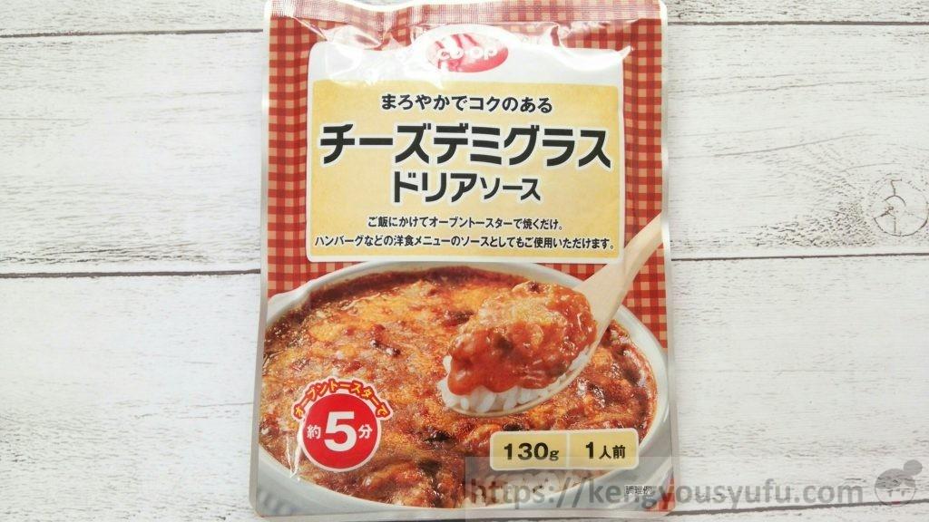 食材宅配コープデリで買ったチーズデミグラスドリアソース パッケージ画像