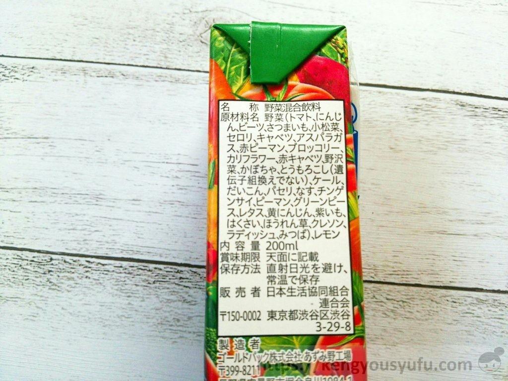 食材宅配コープデリで買った「野菜がおいしい1日分」原材料画像