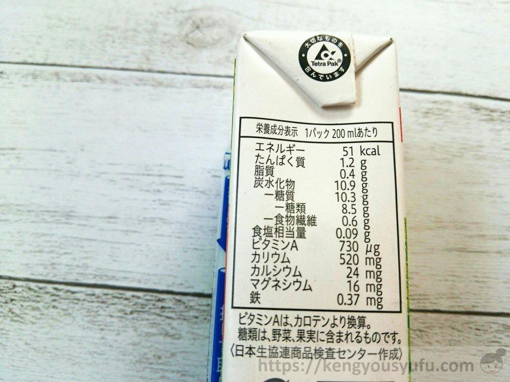 食材宅配コープデリで買った「国産野菜すっきり1日分」栄養成分表示画像