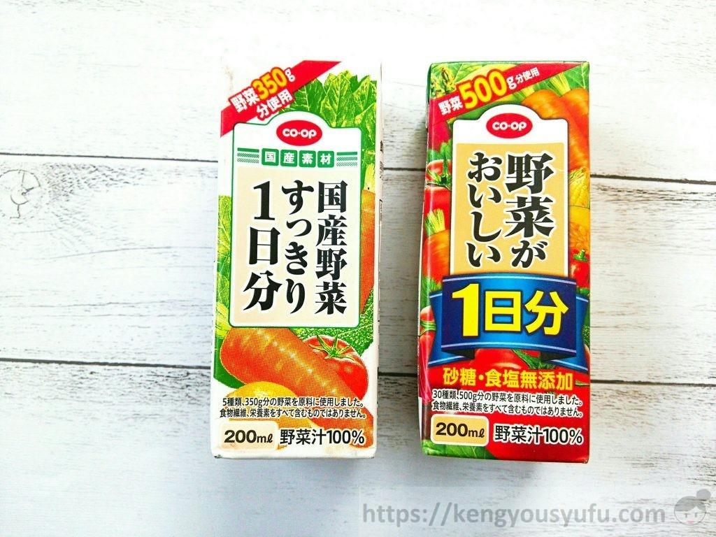 食材宅配コープデリで買った「国産野菜すっきり1日分」「野菜がおいしい1日分」パッケージ画像