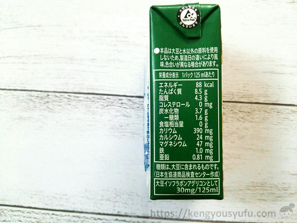 コープ国産素材「濃い豆乳」栄養成分表示