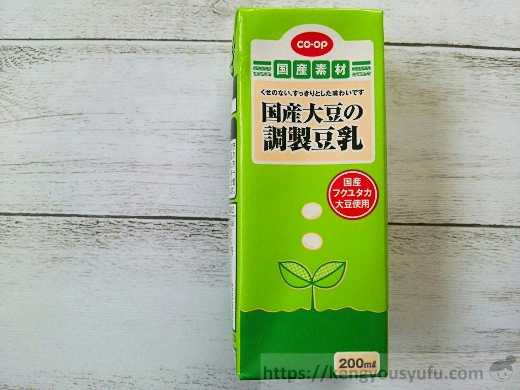 食材宅配コープデリの国産大豆で作った調整豆乳 パッケージ画像