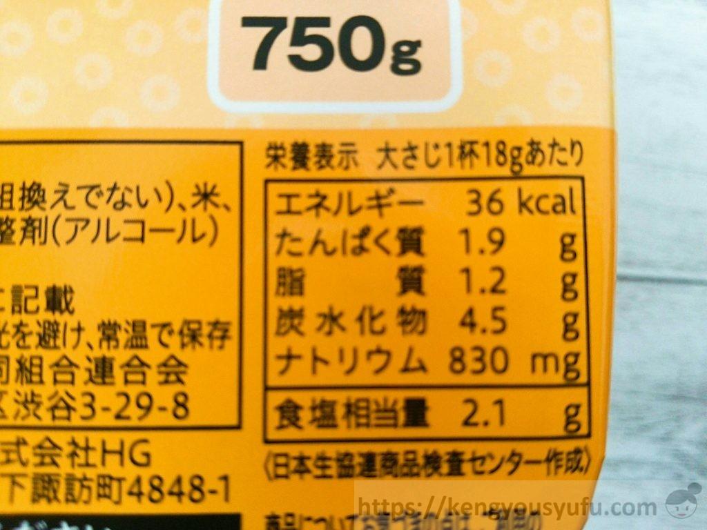 食材宅配コープデリで買った信州みそ 栄養成分表示