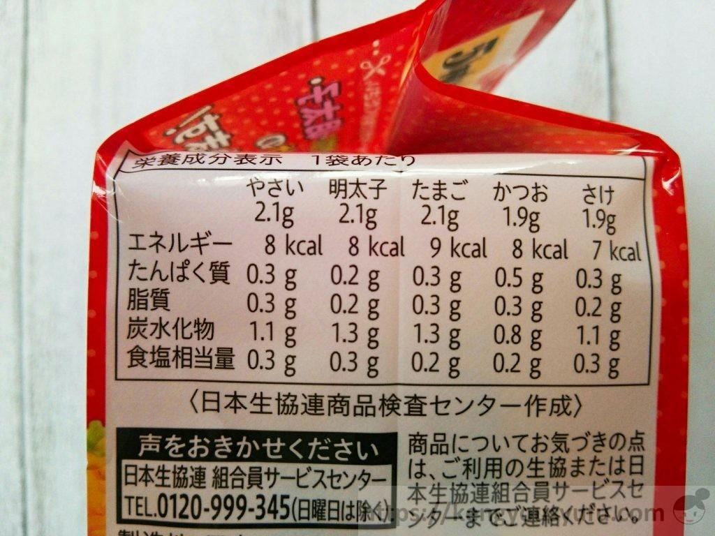 食材宅配コープデリで購入した「5種のふりかけ ミニパック」 栄養成分表示