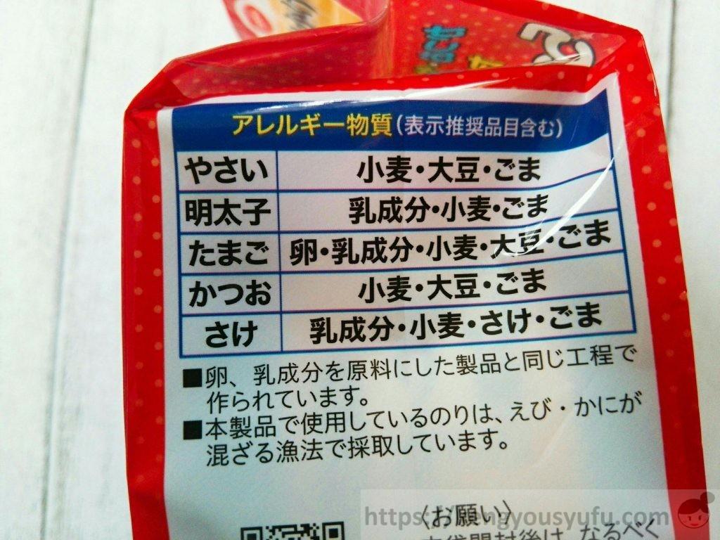 食材宅配コープデリで購入した「5種のふりかけ ミニパック」 アレルギー物質