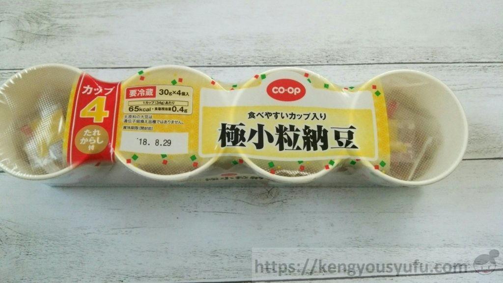 食材宅配コープデリで買った極小粒納豆 カップ入り 全体画像