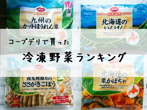 食材宅配コープデリの冷凍野菜ランキング