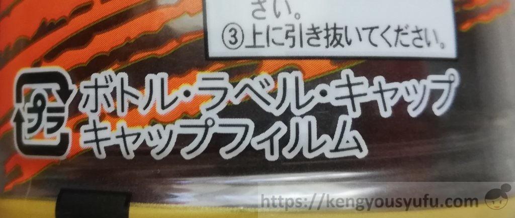 食材宅配コープデリで購入した「純正ごま油」プラスチックマーク