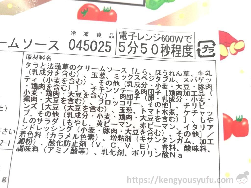 ウェルネスダイニング健康応援食「タラと法蓮草のクリームソース」冷凍弁当原材料