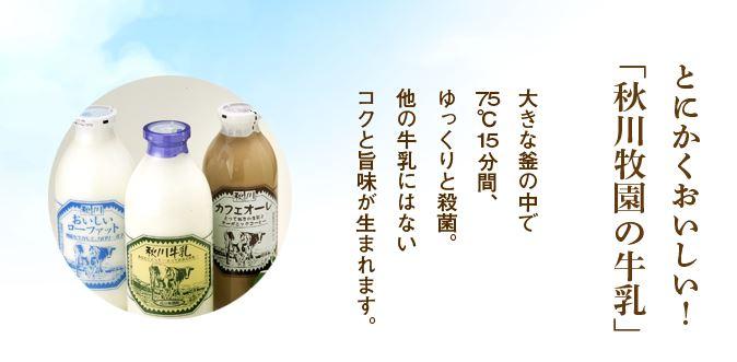 秋川牧園 牛乳へのこだわり