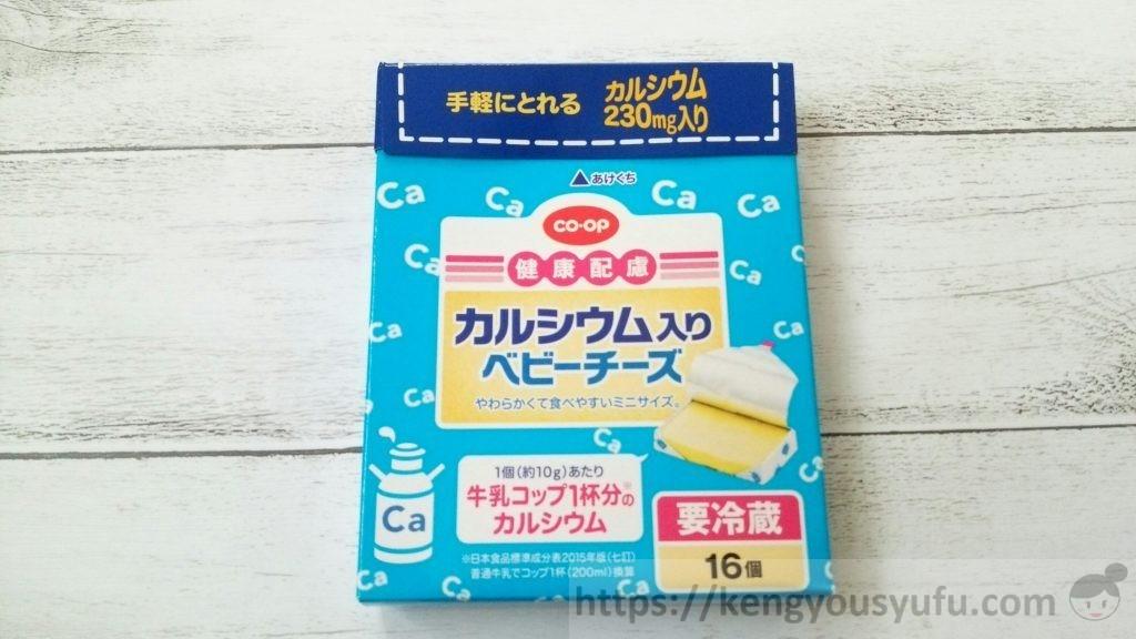 食材宅配コープデリ 健康配慮カルシウム入りベビーチーズ パッケージ画像
