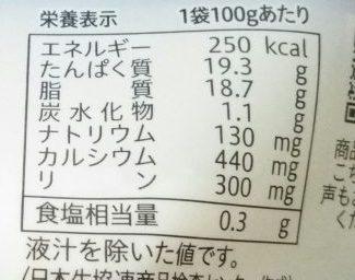 食材宅配コープデリで買った北海道産生乳100%使用 北海道モッツァレラチーズ 栄養成分表示画像