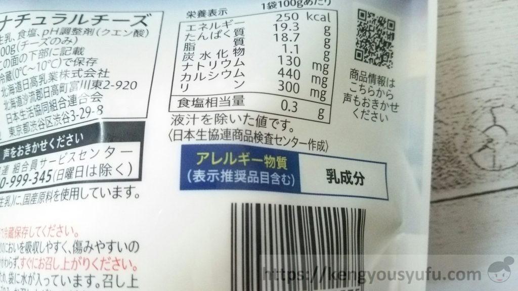 食材宅配コープデリで買った北海道産生乳100%使用 北海道モッツァレラチーズアレルギー物質画像