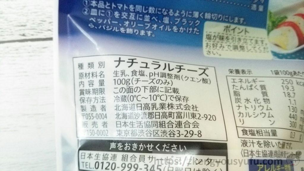 食材宅配コープデリで買った北海道産生乳100%使用 北海道モッツァレラチーズ 原材料