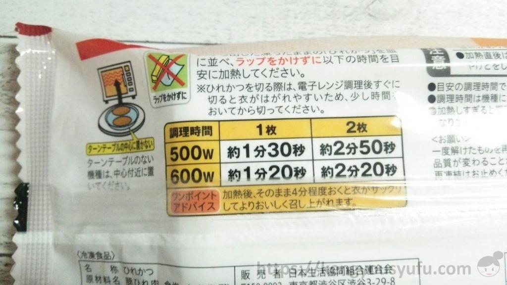 食材宅配コープデリ「衣サックリ!レンジひれかつ」加熱時間説明画像