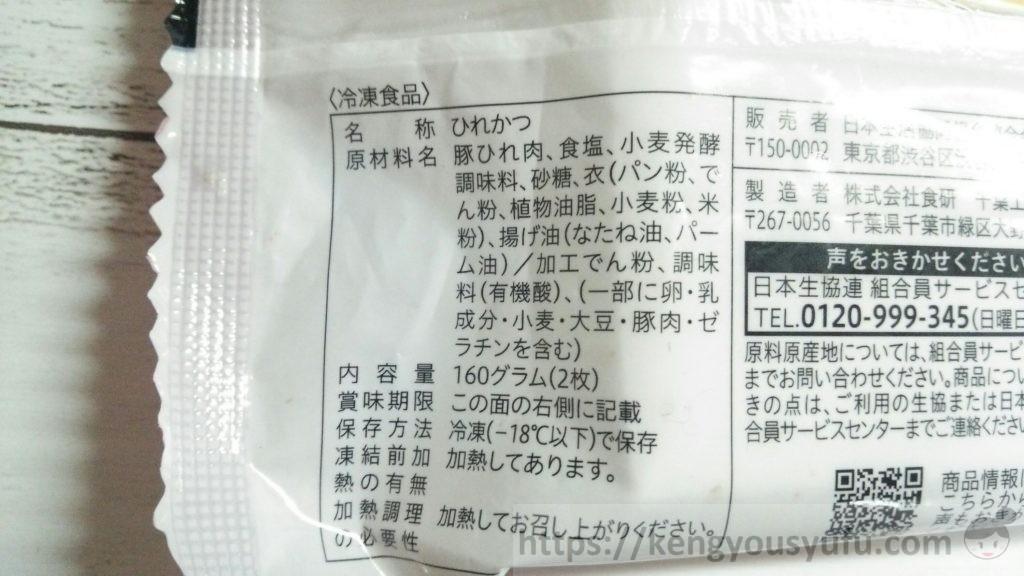 食材宅配コープデリ「衣サックリ!レンジひれかつ」原材料画像